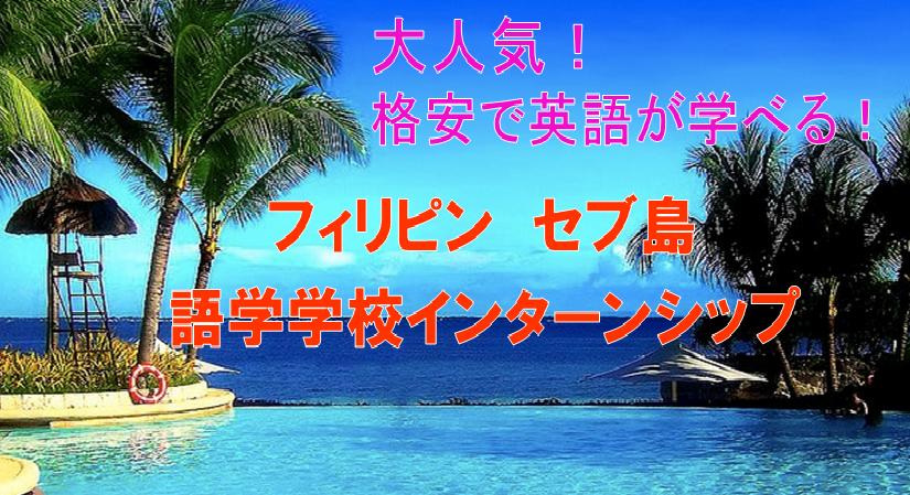 new_セブ島